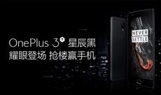 OnePlus 3T 星辰黑 耀眼登场 抢楼赢手机!