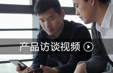 刘作虎:对做产品的一种执念!