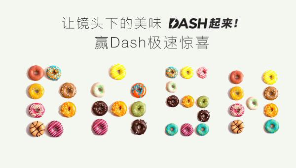 让镜头下的美味Dash起来 赢Dash极速惊喜