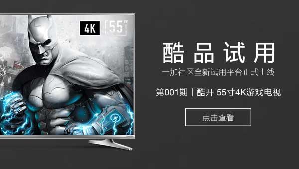 一加【酷品试用】正式上线丨55寸4K游戏电视等你领走!