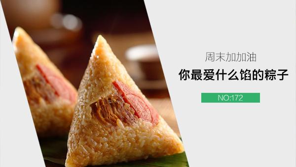 周末加加油172期 你最爱吃什么馅的粽子?