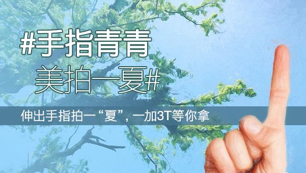 """美拍一""""夏"""" 赢 OnePlus3T 星辰黑"""