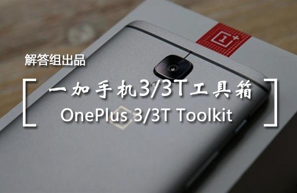 「解答组出品」一加手机3/3T工具箱 V1.3.6