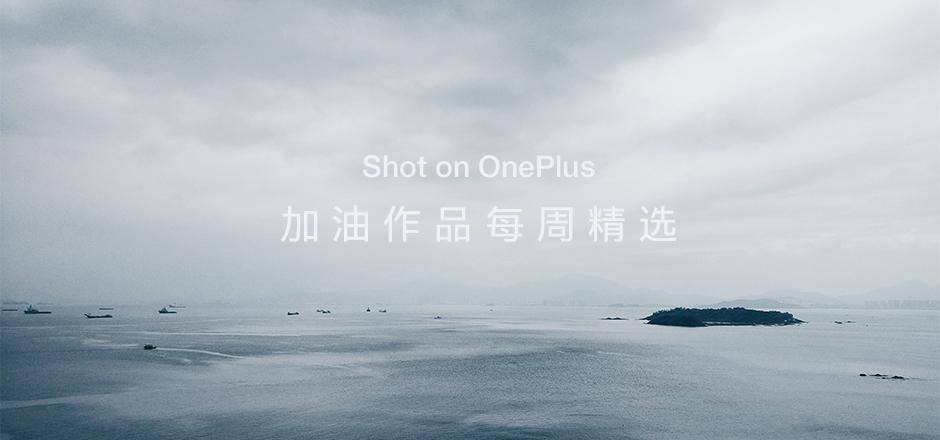 Shot on OnePlus · 第 36周社区加油作品精选