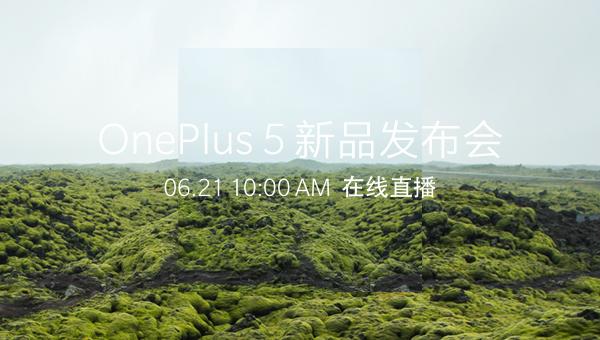 OnePlus 5发布会直播回顾