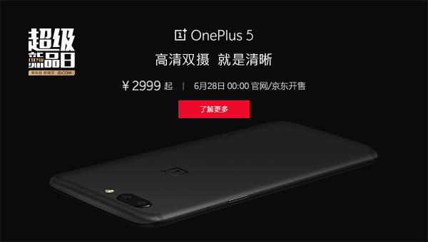 6月28日 0点 OnePlus5再次开售!