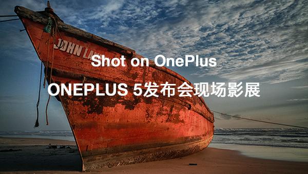 OnePlus 5发布会现场影展