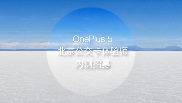 【内测招募】OnePlus 5 北京公交卡体验师