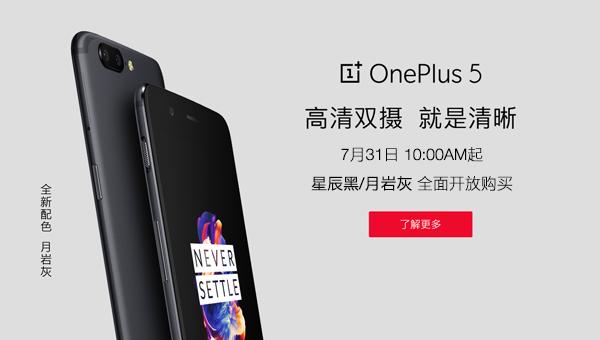 7月31日10点起 OnePlus5 星辰黑/月岩灰 全面开放购买!