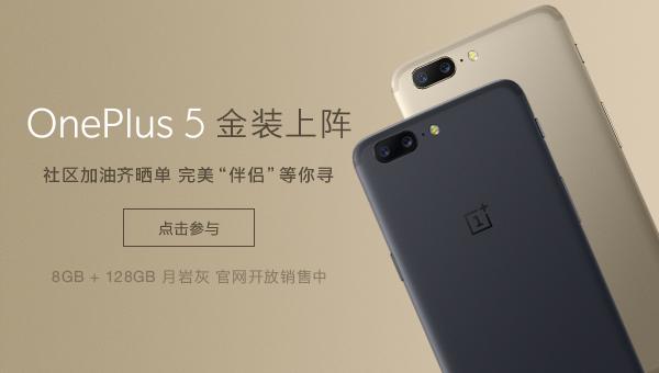 """OnePlus 5 晒单有礼 丨""""金""""装上阵,找寻完美的""""你"""""""