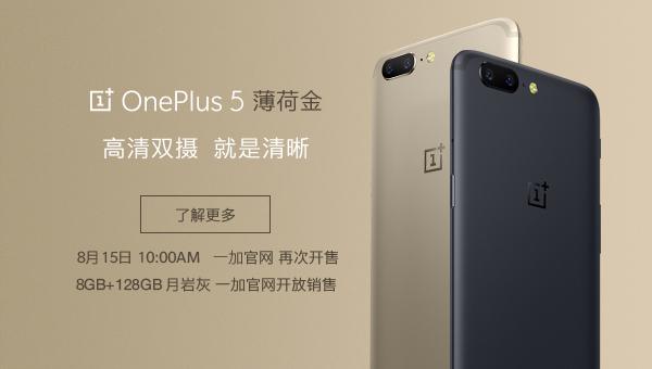 8月15日10:00 全新旗舰 OnePlus 5 薄荷金开售!