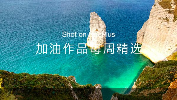 【加分的后期原来是这样】Shot on OnePlus 第45周加油作品精选