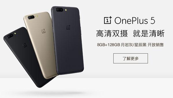 OnePlus 5丨8GB+128GB版 月岩灰/星辰黑丨开放销售中!