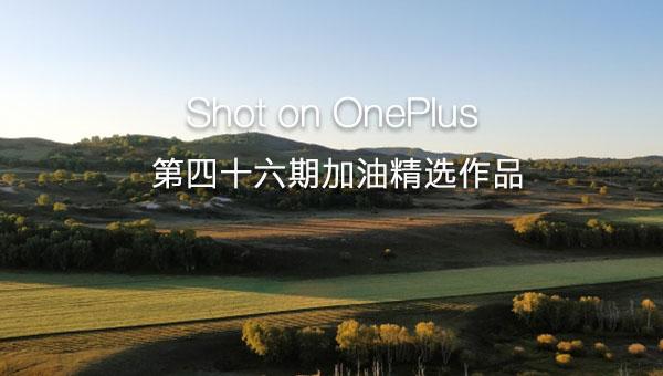 Shot on OnePlus 第 46 期加油精选作品