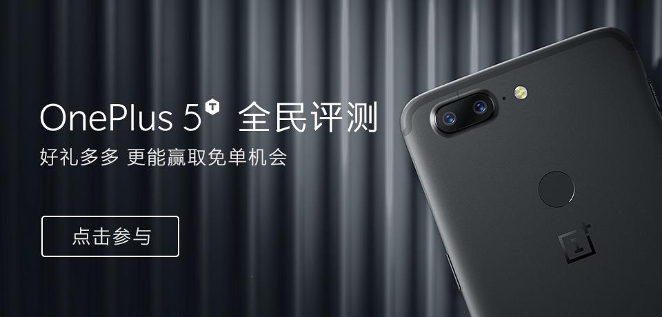 OnePlus5T体验师来袭 手机免单好礼送不停