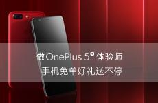 OnePlus5T体验师来袭