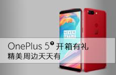 OnePlus5T开箱有礼