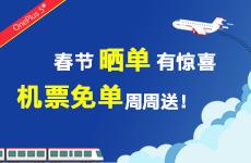 春节晒单有惊喜 机票免单周周送