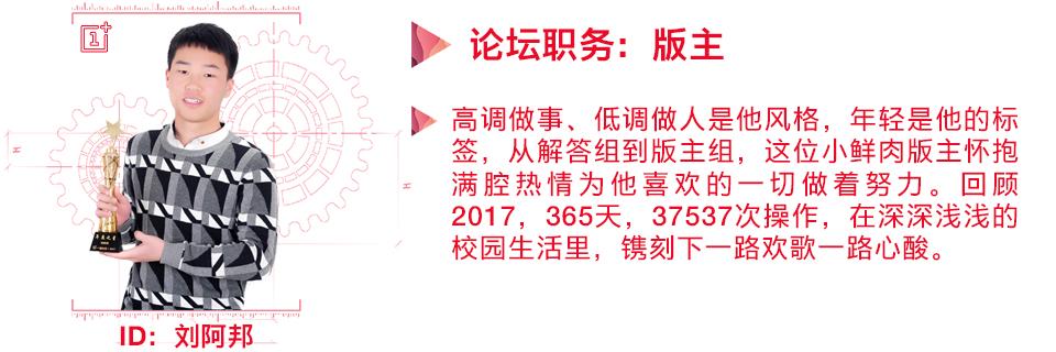 """一加社区官方组""""2017年度之星""""评选"""