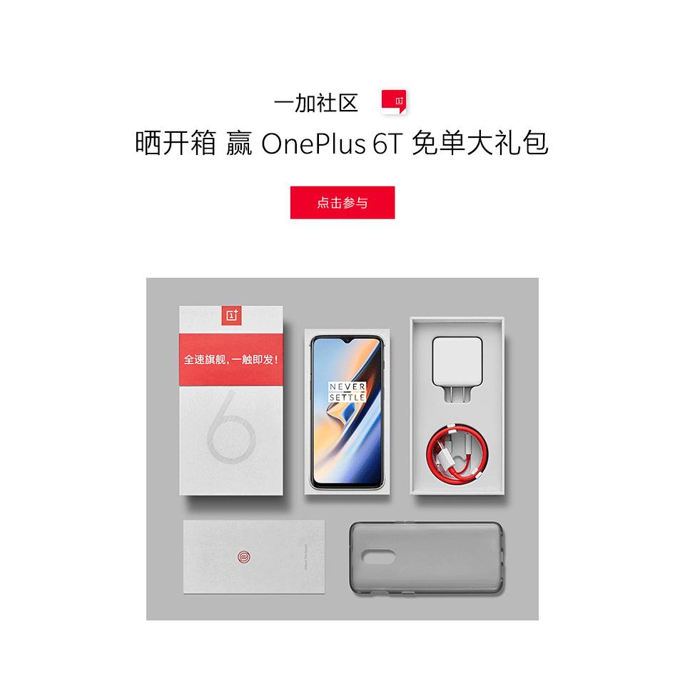 OnePlus 6T全速开箱,晒图晒文赢免单!