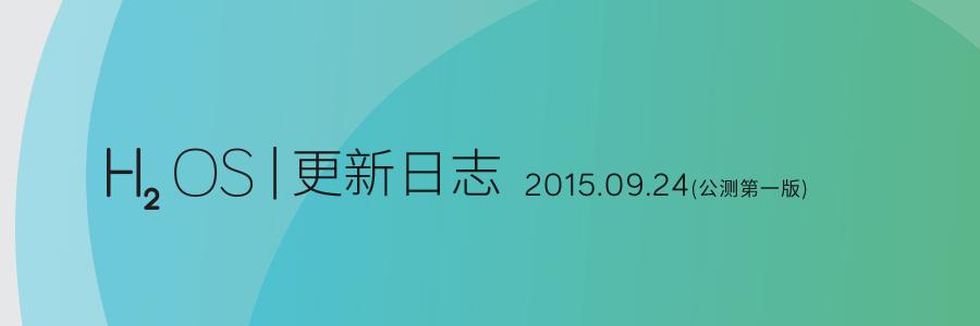 论坛内banner一加1更新日志20150924.jpg