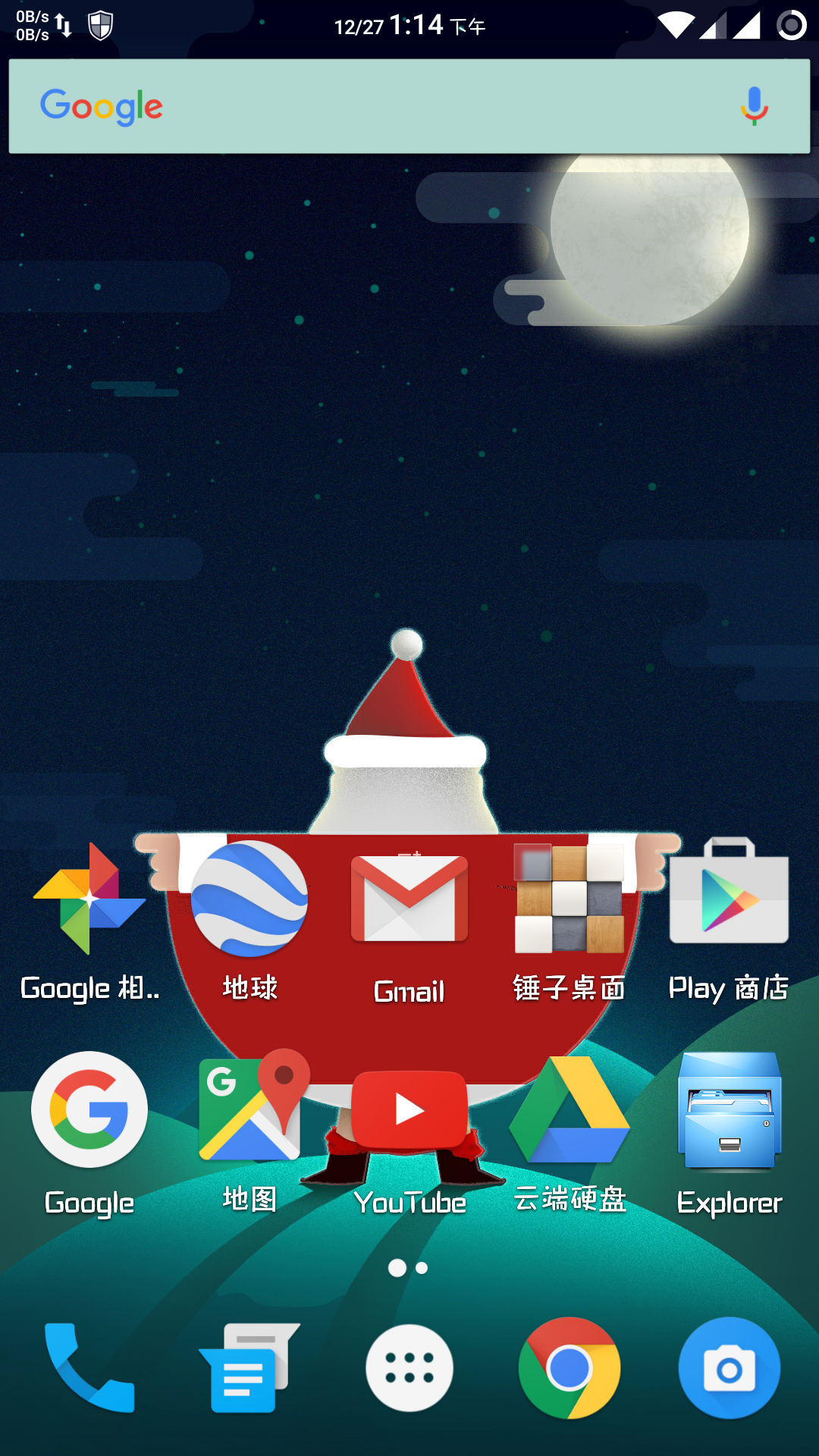 Screenshot_2015-12-27-13-14-16.png