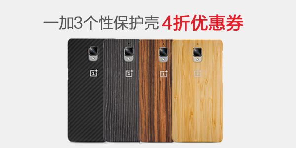 一加手机3个性保护壳4折优惠券.png