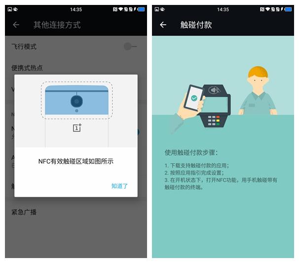NFC提示.jpg