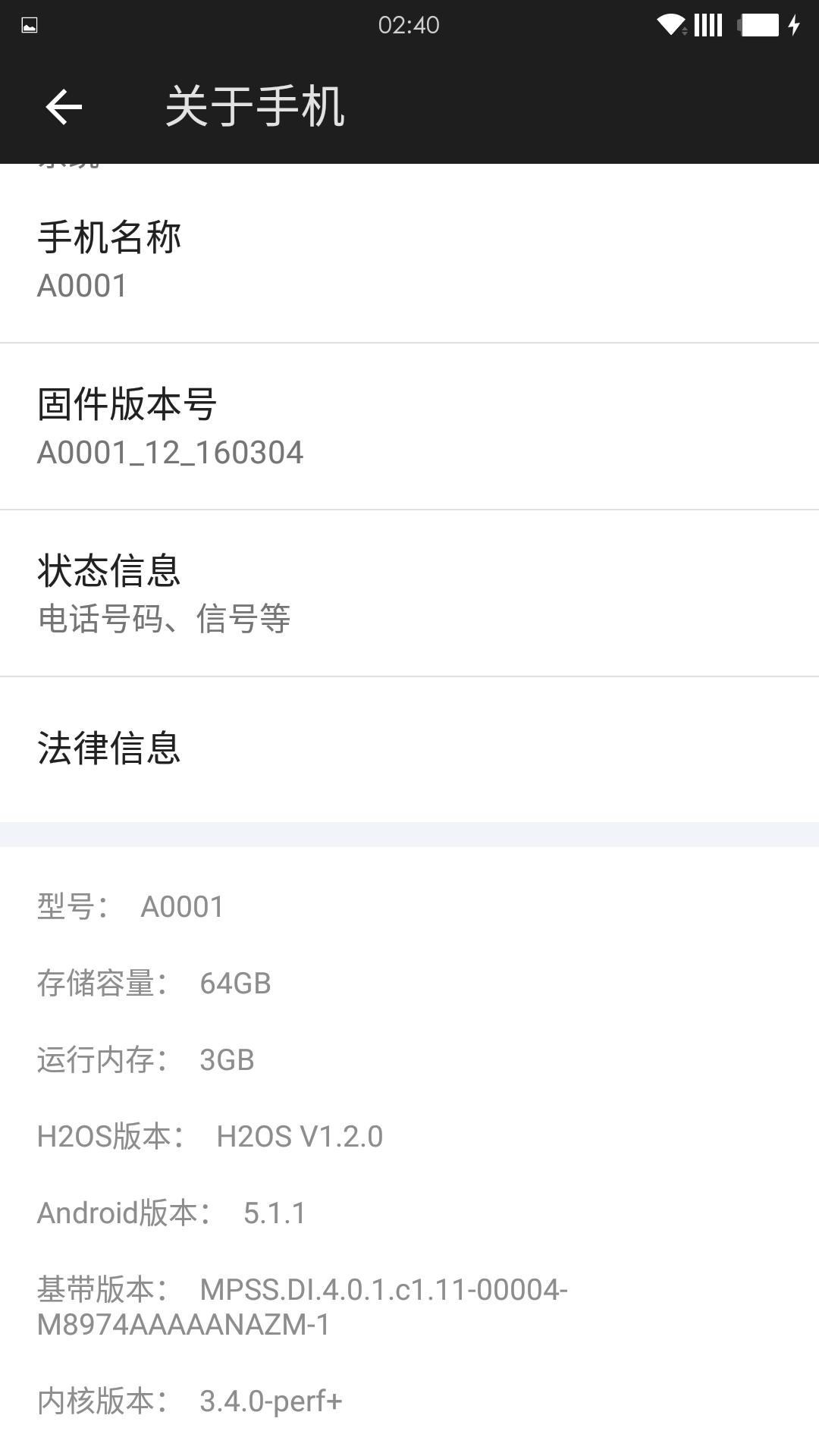 H2OS V1.2安卓5.1.1