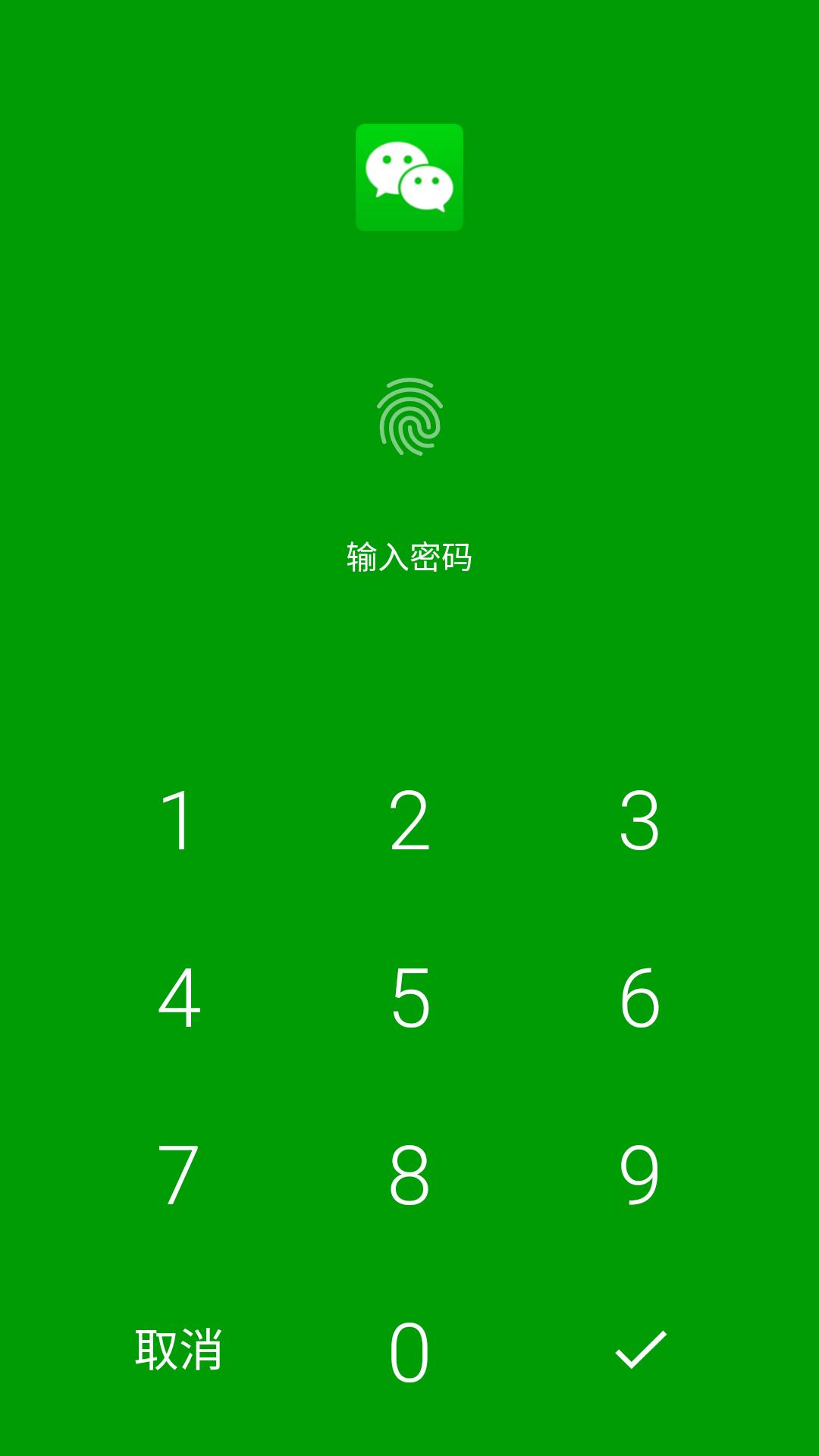 应用锁5.png