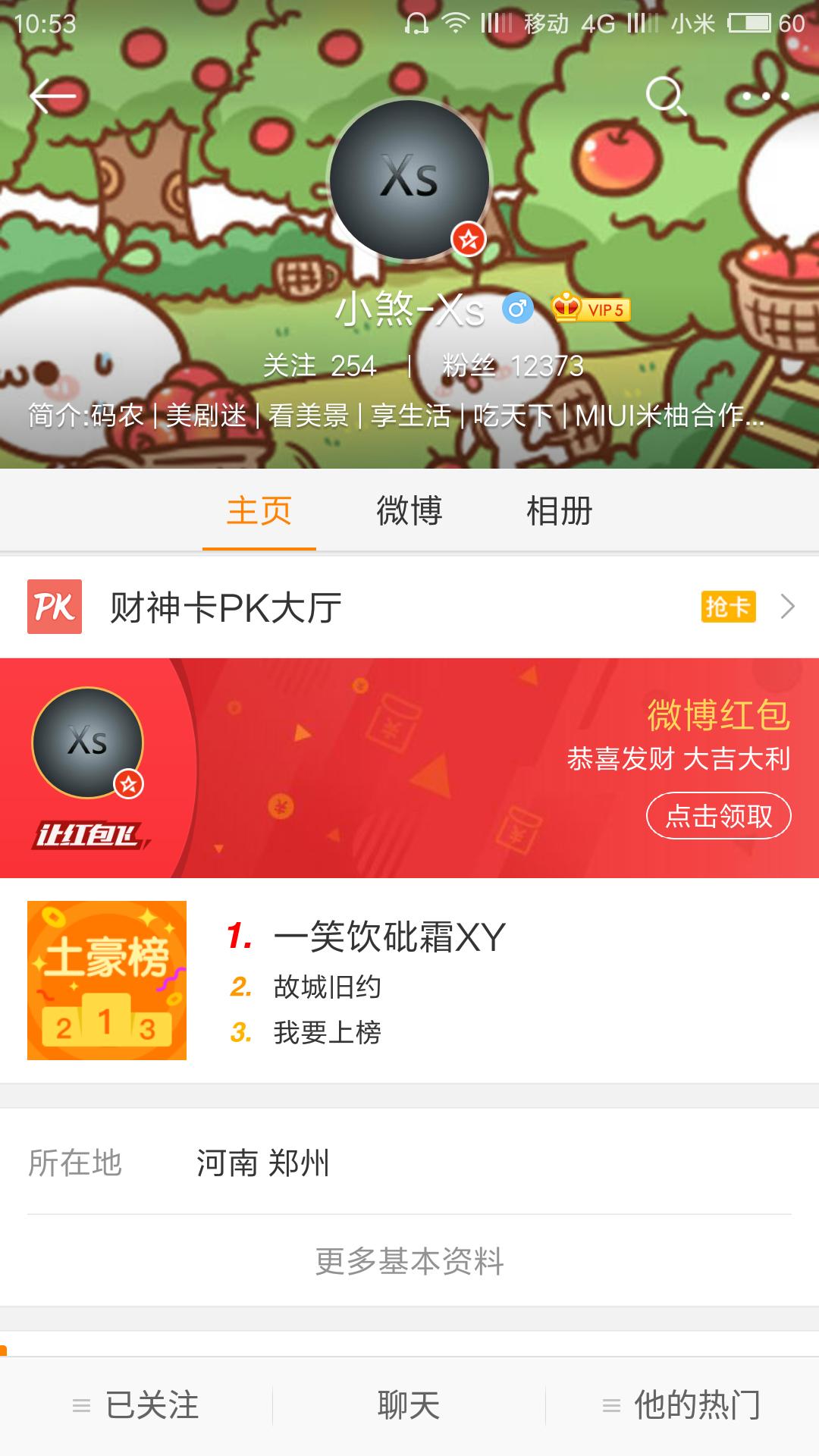 Screenshot_2017-01-19-10-53-16-381_com.sina.weibo.png