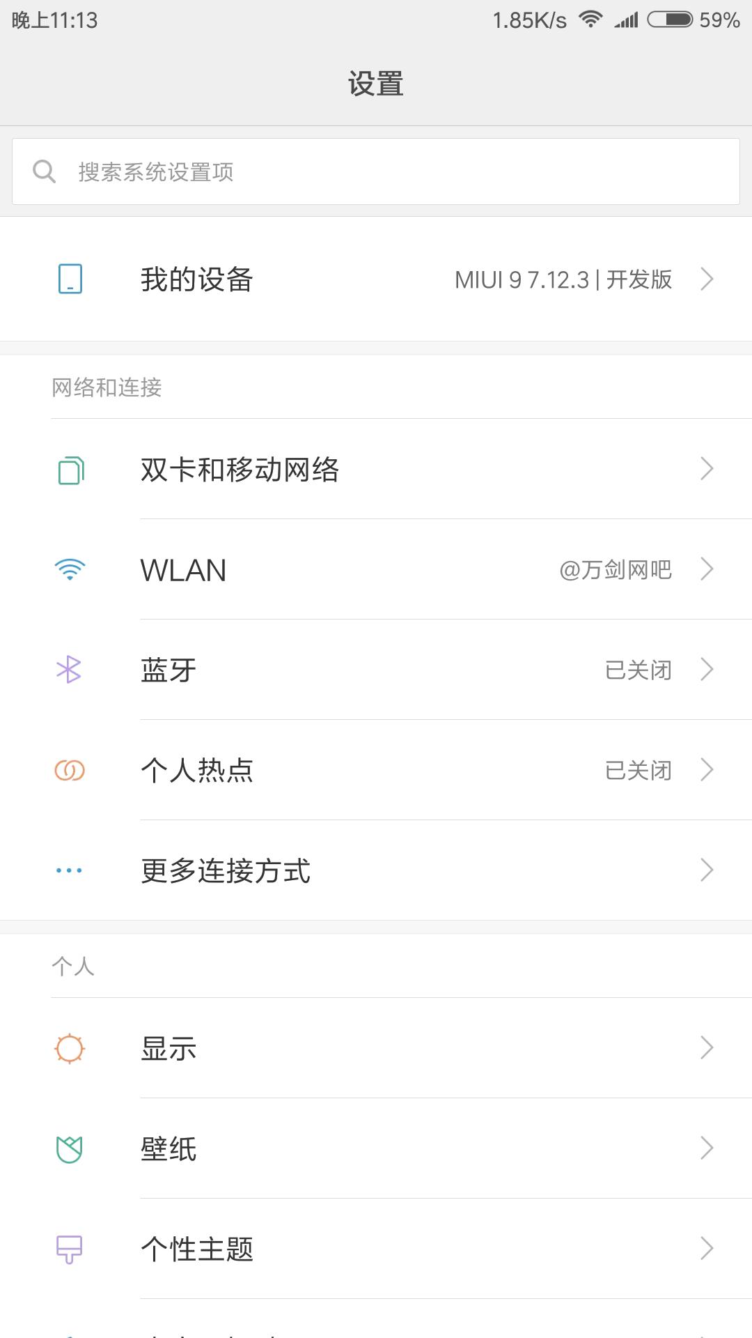 Screenshot_2017-12-03-23-13-22-226_com.android.settings.png
