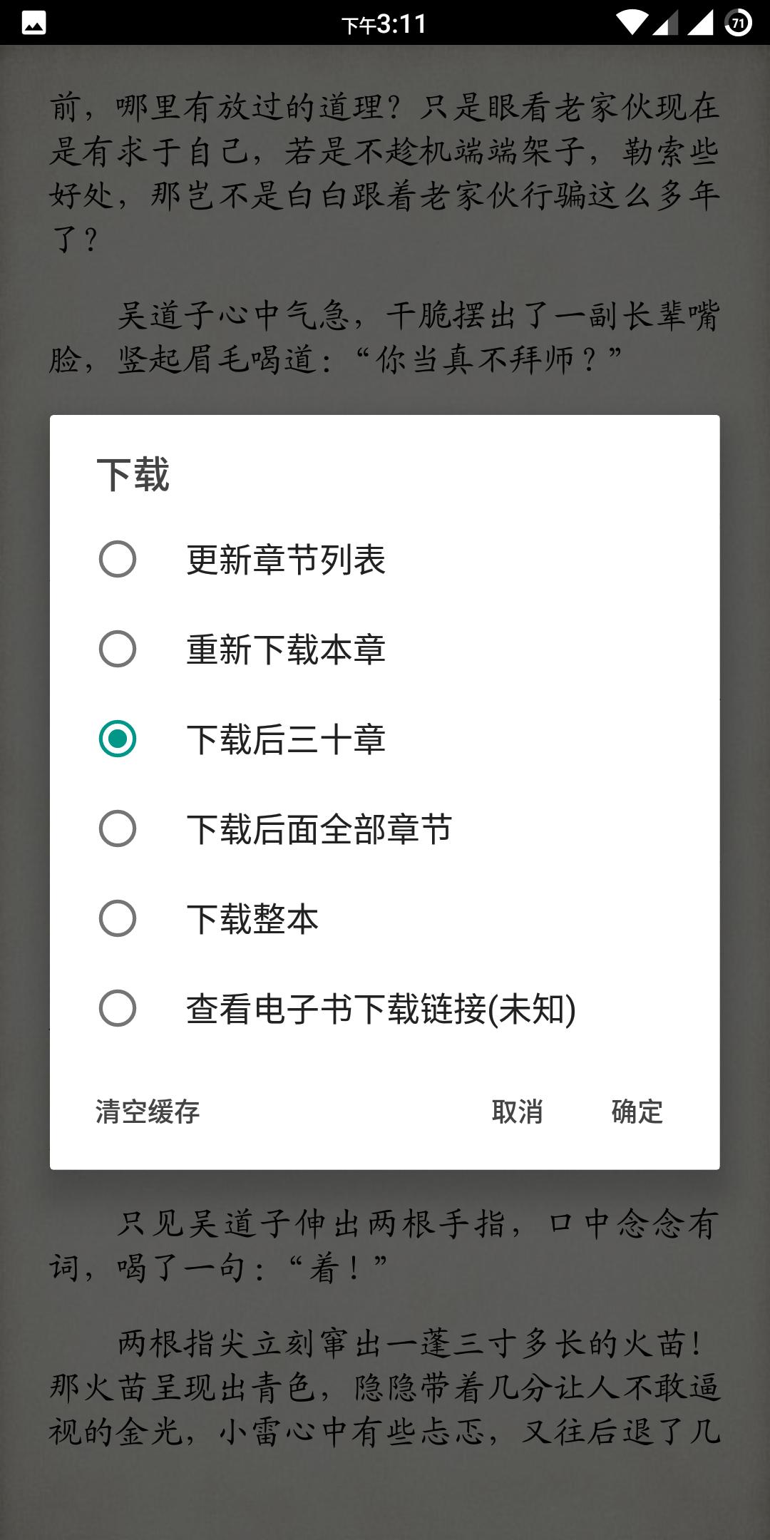 Screenshot_20180125-151131.png