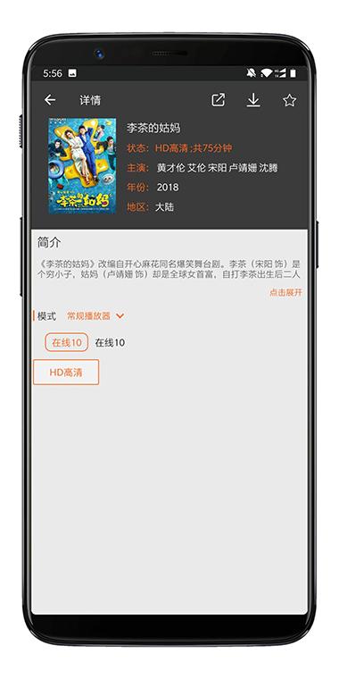 葡萄影视-380-4.png