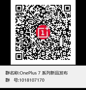 OnePlus 7 系列新品发布群聊二维码.png