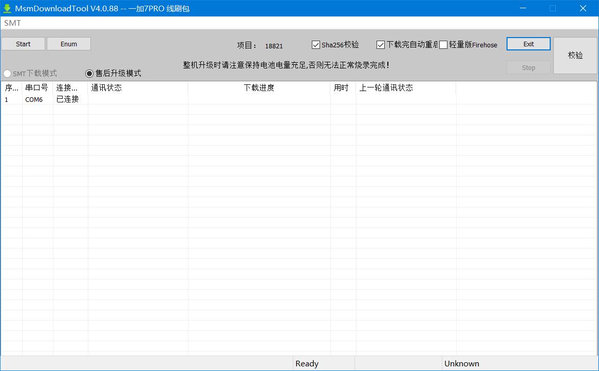 MsmDownloadTool_V4.0_EJp9fr6L7Z.png