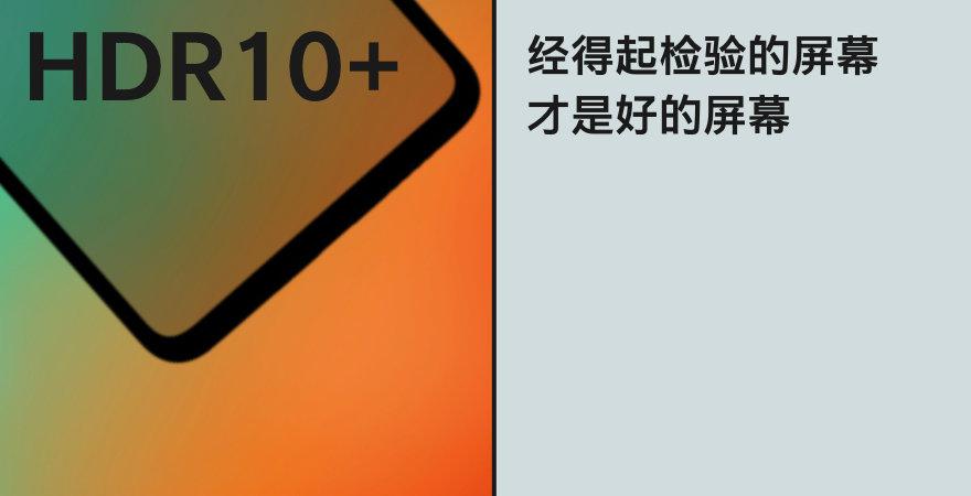 OnePlus 7T 系列的屏幕获得 HDR10+ 认证