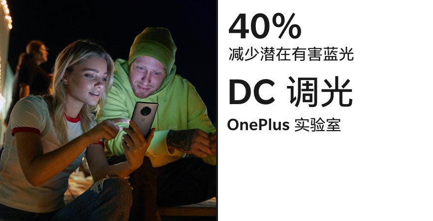 OnePlus 借由 OnePlus 7T 系列诠释对速度的追求 2