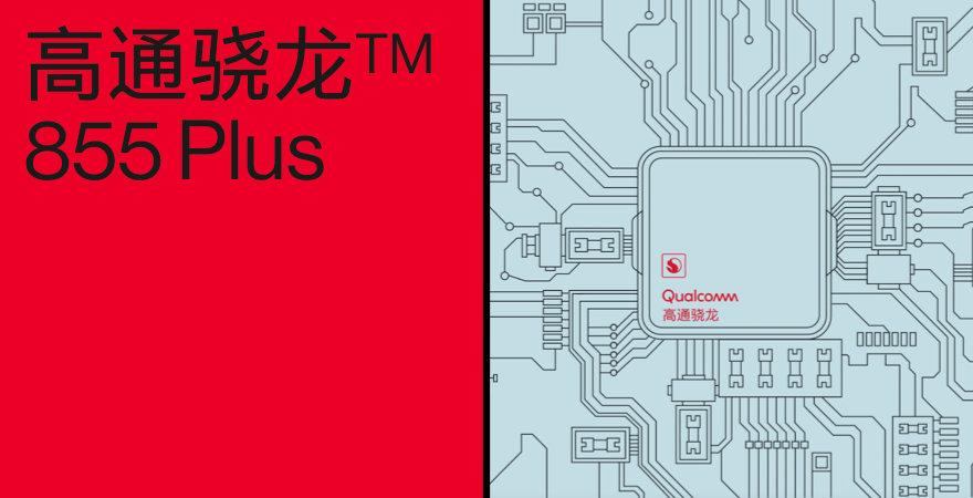 OnePlus 7T 采用高通骁龙 855+ 处理器