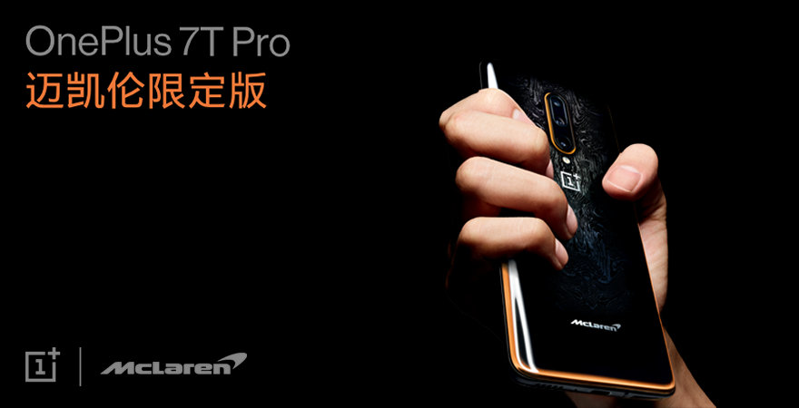 OnePlus 借由 OnePlus 7T 系列诠释对速度的追求 16