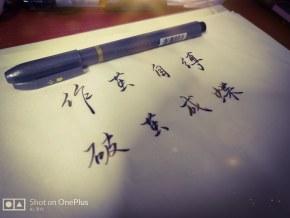 小雜圖,配個手寫字哦