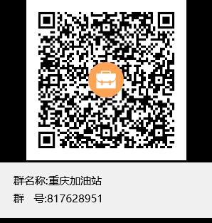 重庆加油站群聊二维码.png