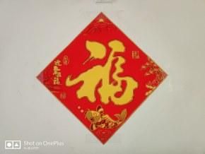 春节吉祥物