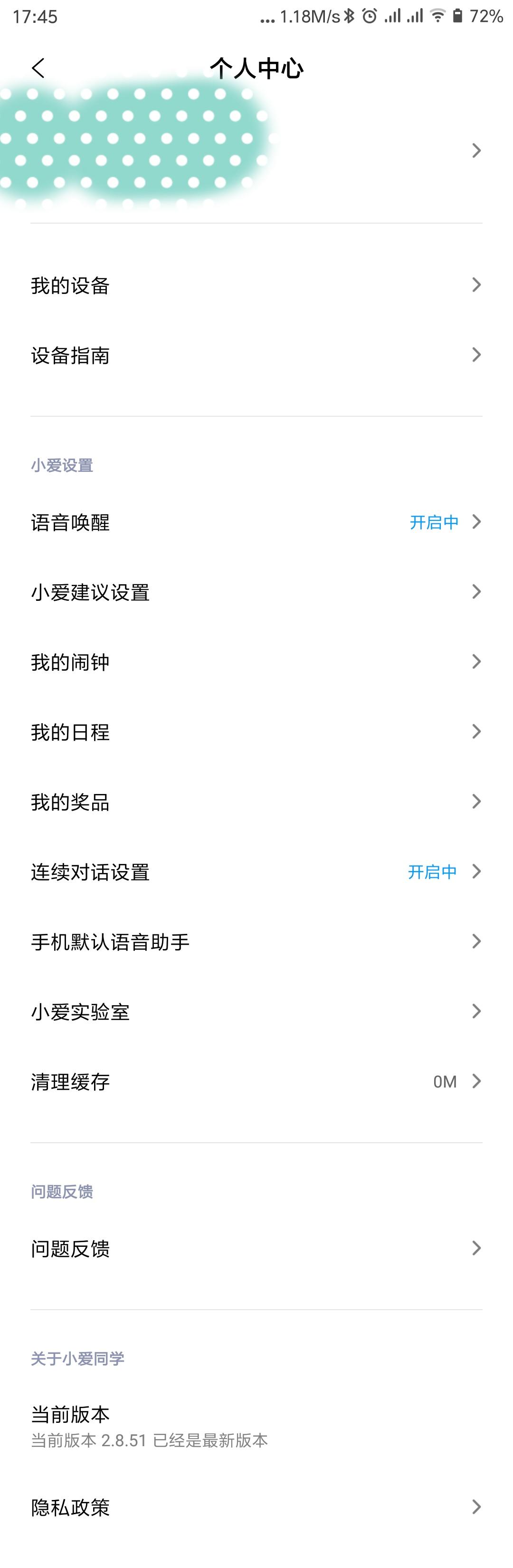 Screenshot_2020-05-16-17-45-11-206_com.xiaomi.xiaoailite.png