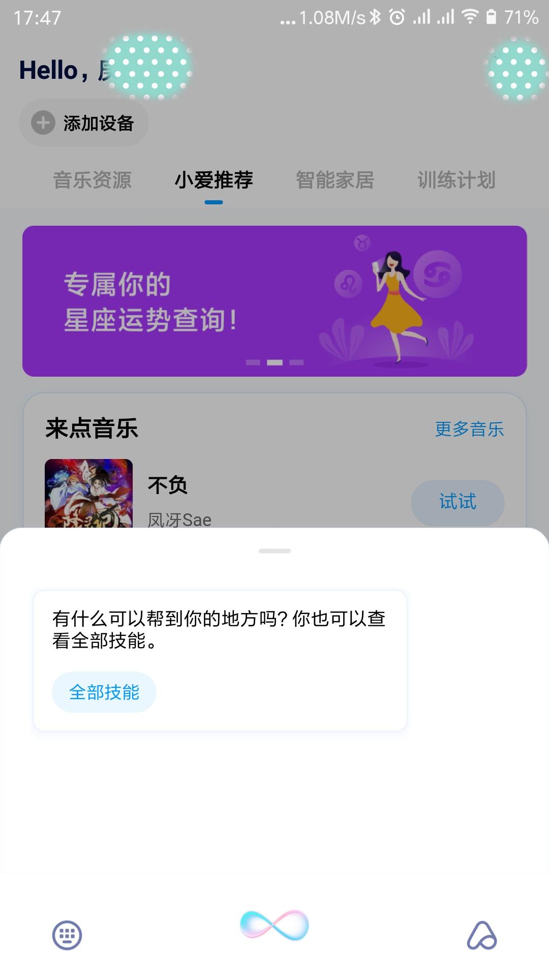 Screenshot_2020-05-16-17-47-16-992_com.xiaomi.xiaoailite.png