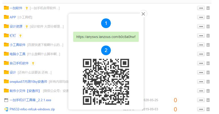 一加软件模块总链接.png