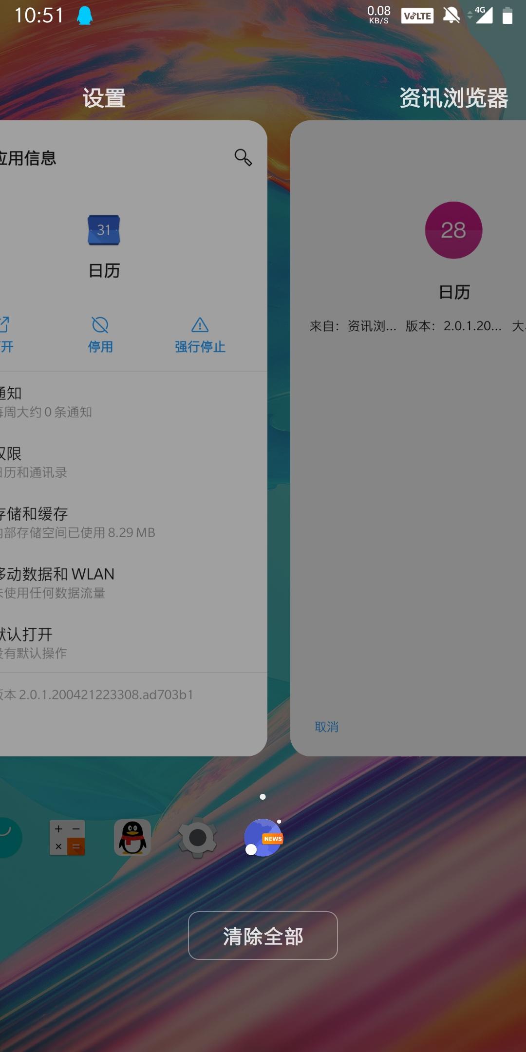 新版桌面任务管理器By安逸帅.jpg
