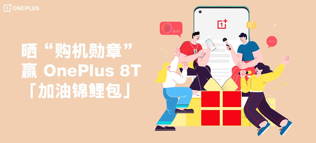 """晒""""购机勋章""""-赢-OnePlus-8T「-加油锦鲤包」.jpg"""