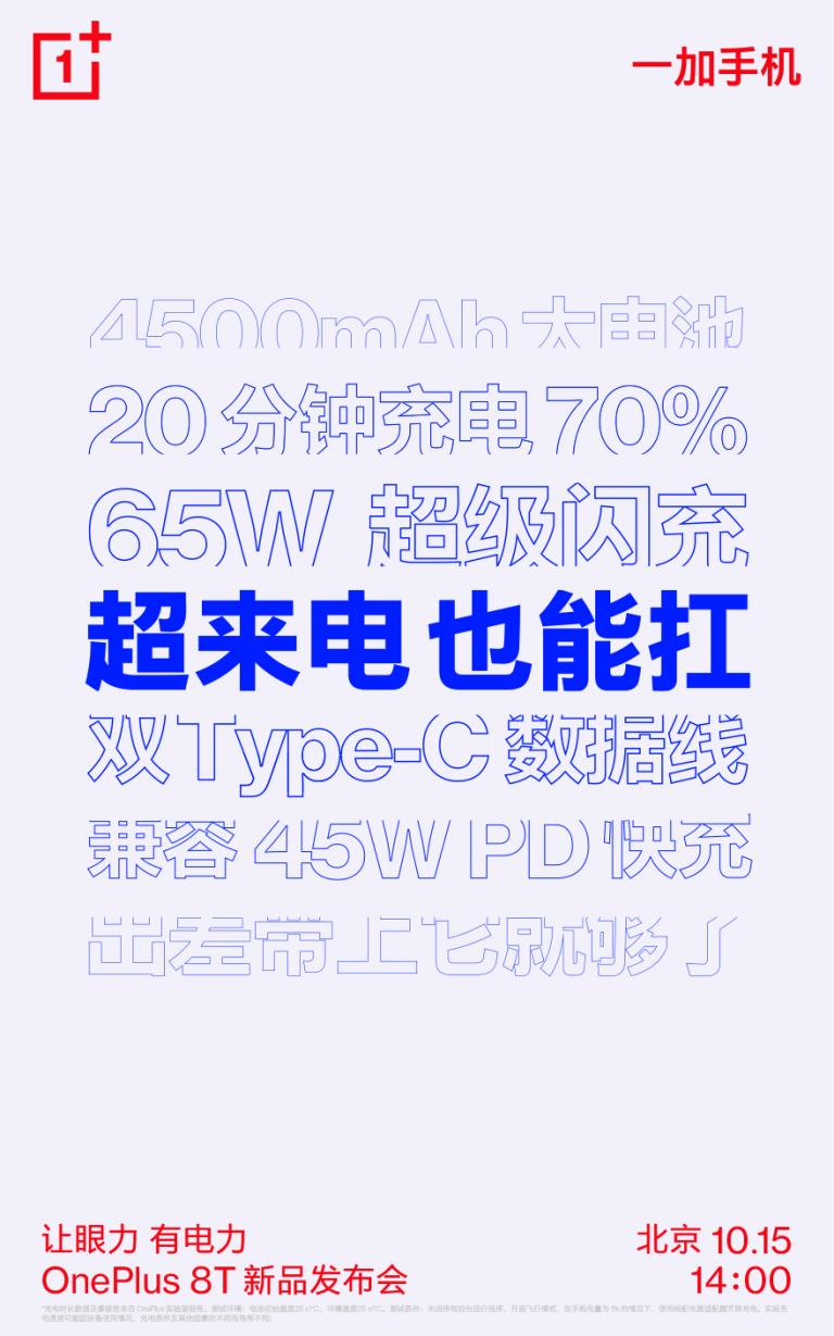 一加 2020年新品发布会直播平台(图1)