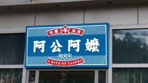 坐标北京,这家台湾菜可以尝尝!